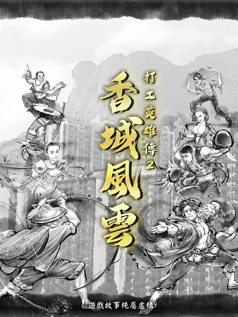 打工英雄傳2:香城風雲