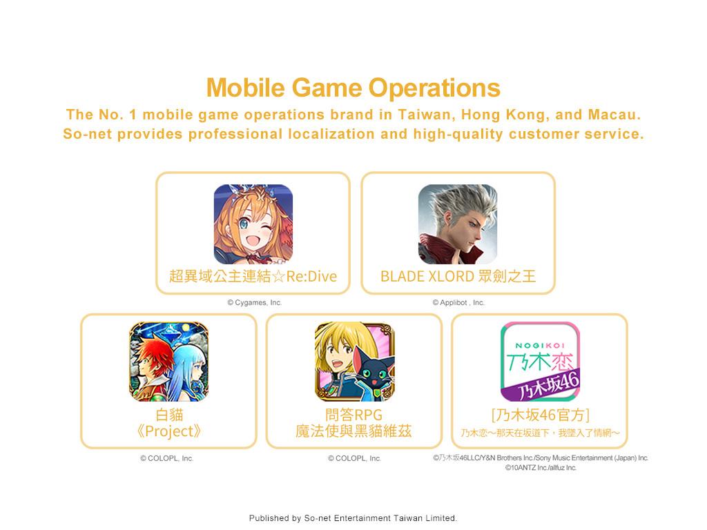 Mobile Game Operations手機遊戲代理