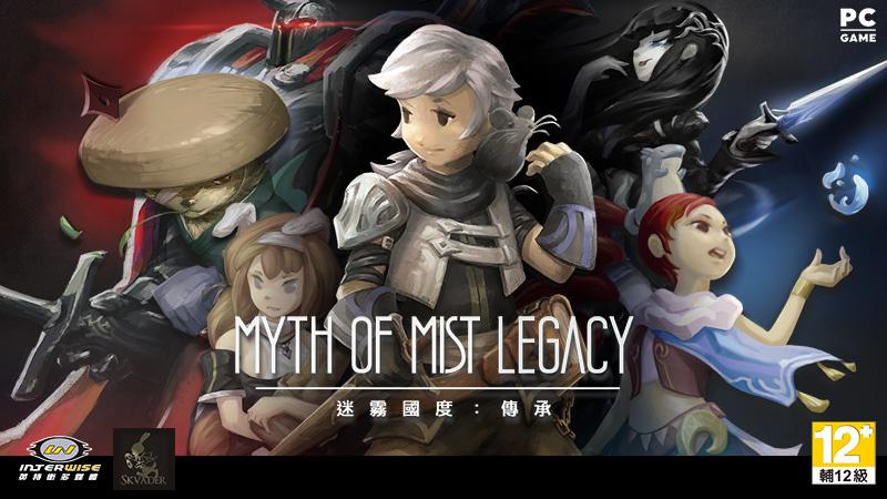 迷霧國度:傳承 Myth of Mist:Legacy